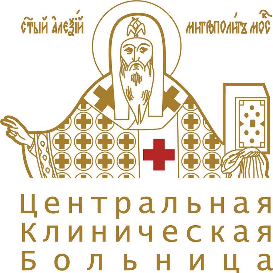 Центральная клиническая больница Московской Патриархии Святителя Алексия Митрополита Московского