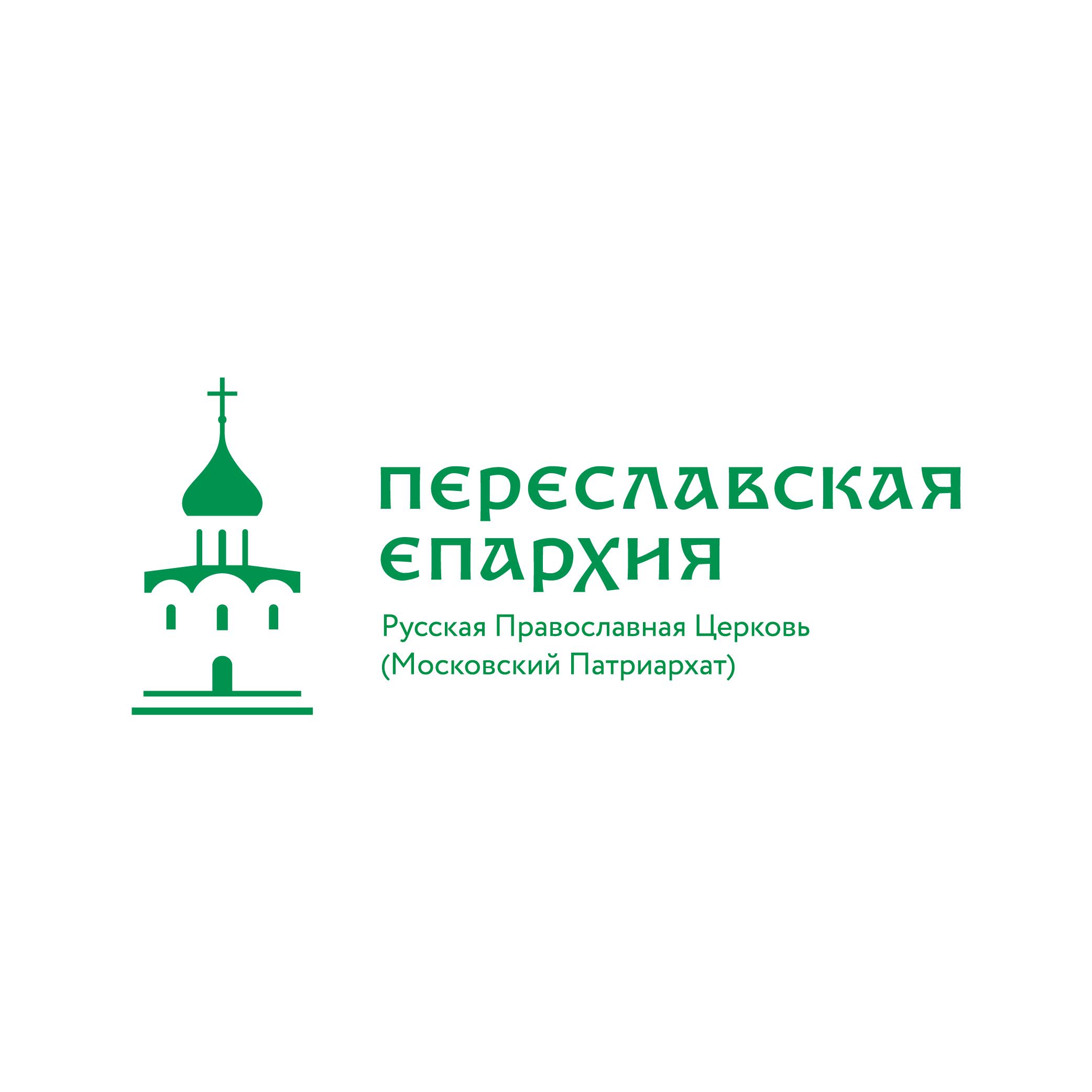 Переславская епархия